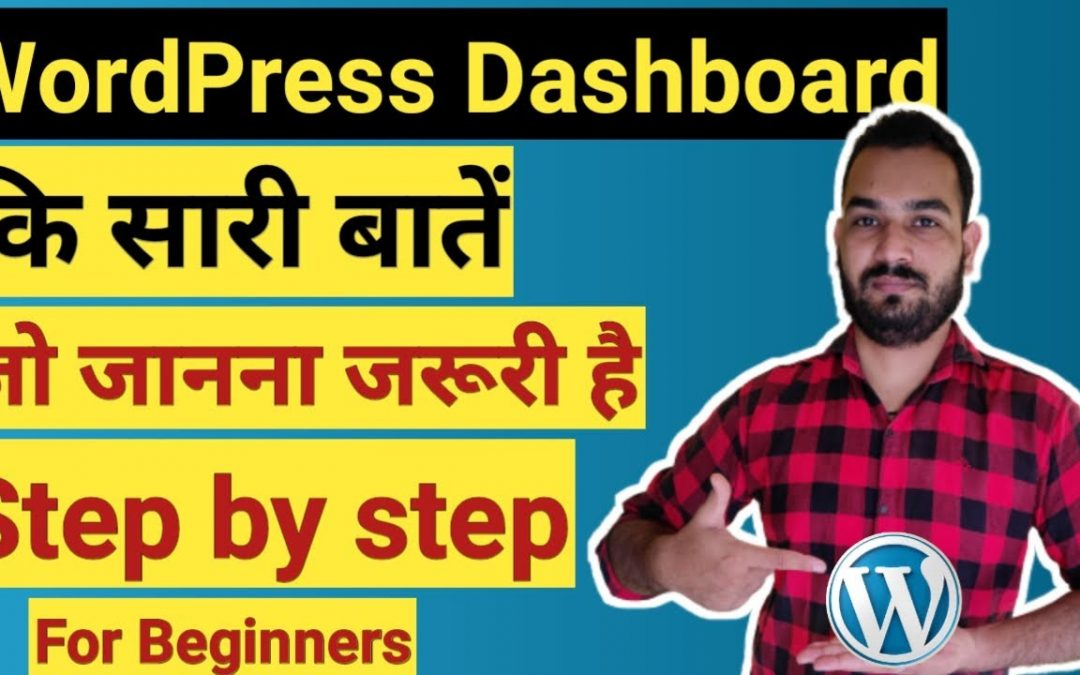 Wordpress Tutorial In Hindi For Beginners Dashboard & Profile | Step By Step