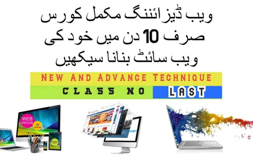 How to Make Own Website Design  Tutorial Last Advance & New Technic  Urdu-Hindi
