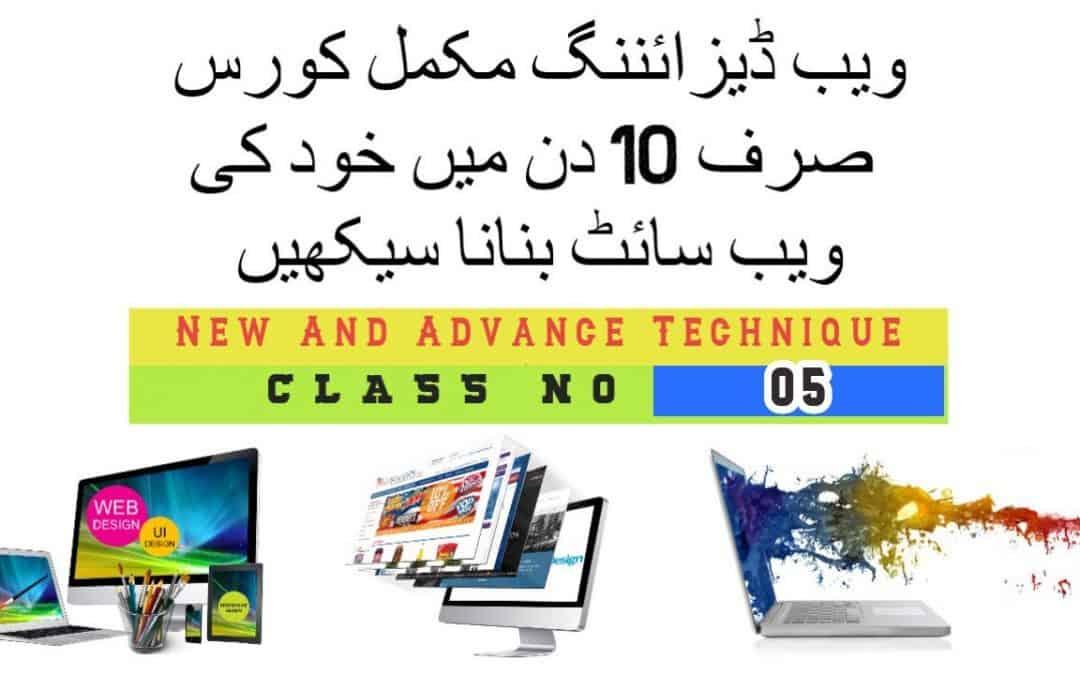 How to Make Own Website Design  Tutorial 05 Advance & New Technic  Urdu-Hindi