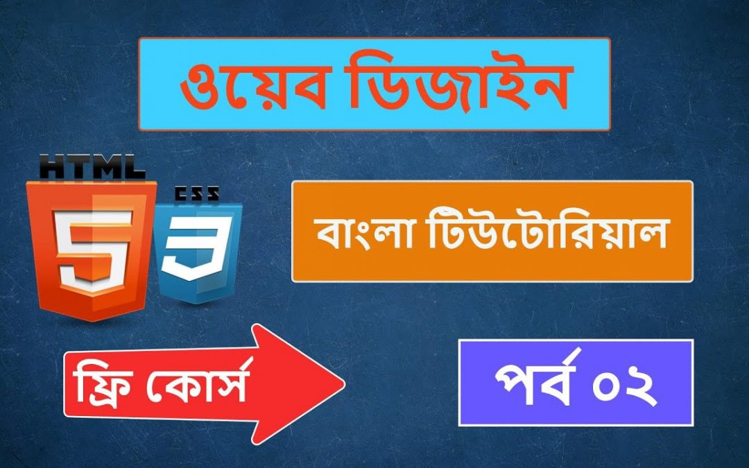 Web Design | Bangla tutorial | Course- Part-2