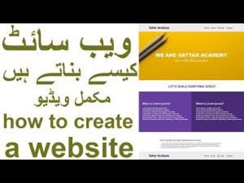 HOW TO MAKE YOUR OWN WEBSITE||HTML INTRODUCTION |CLASS#1|URDU AND HINDI  LANGUAGE TUTORIAL W3SCHOOL
