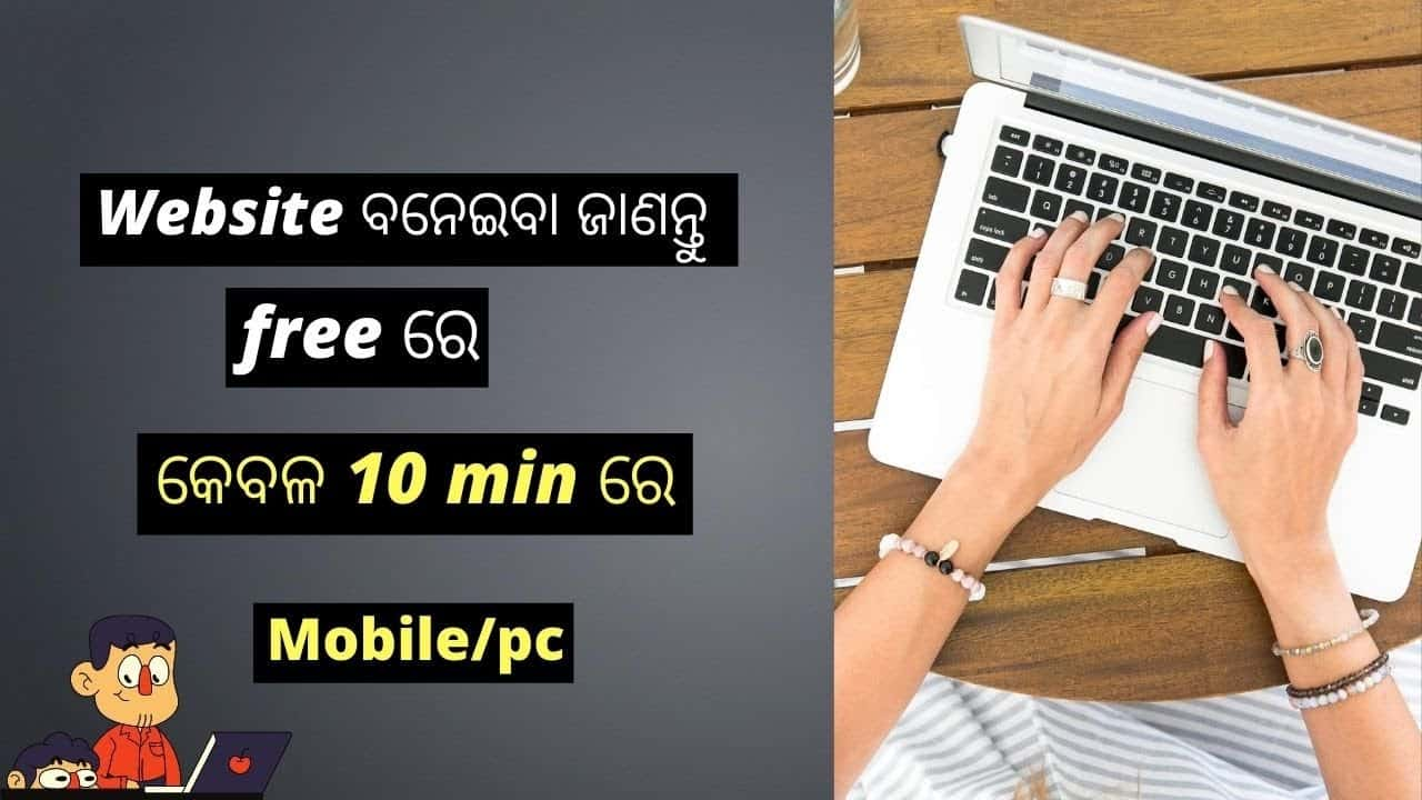 How to make a website for free - Odia tutorial | Make website easily(no skills required) |Odiatechie