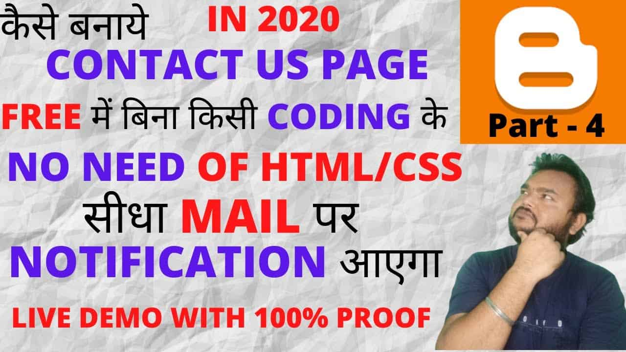 How To Generate Contact Us Page In Blogger in 2020 Without Coding No Need HTML/CSS Part - 4
