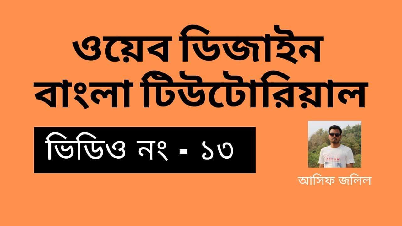 13 - Web Design Bangla Tutorial For Beginners - PSD To HTML Part-1