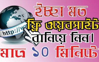 Do It Yourself – Tutorials – How Create Your Own Website -100% Privacy Protected, Search How To Build An Website Bangla Tutorial