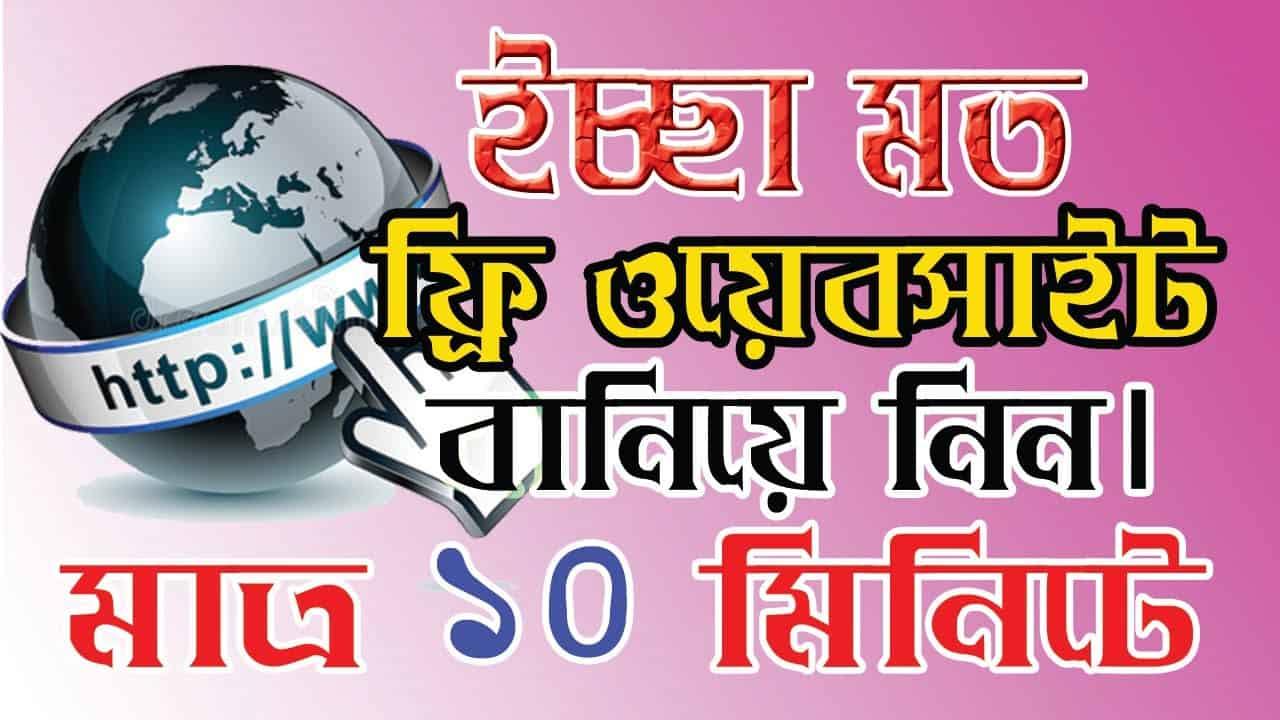 How Create Your Own Website -100% Privacy Protected, Search How To Build An Website Bangla Tutorial