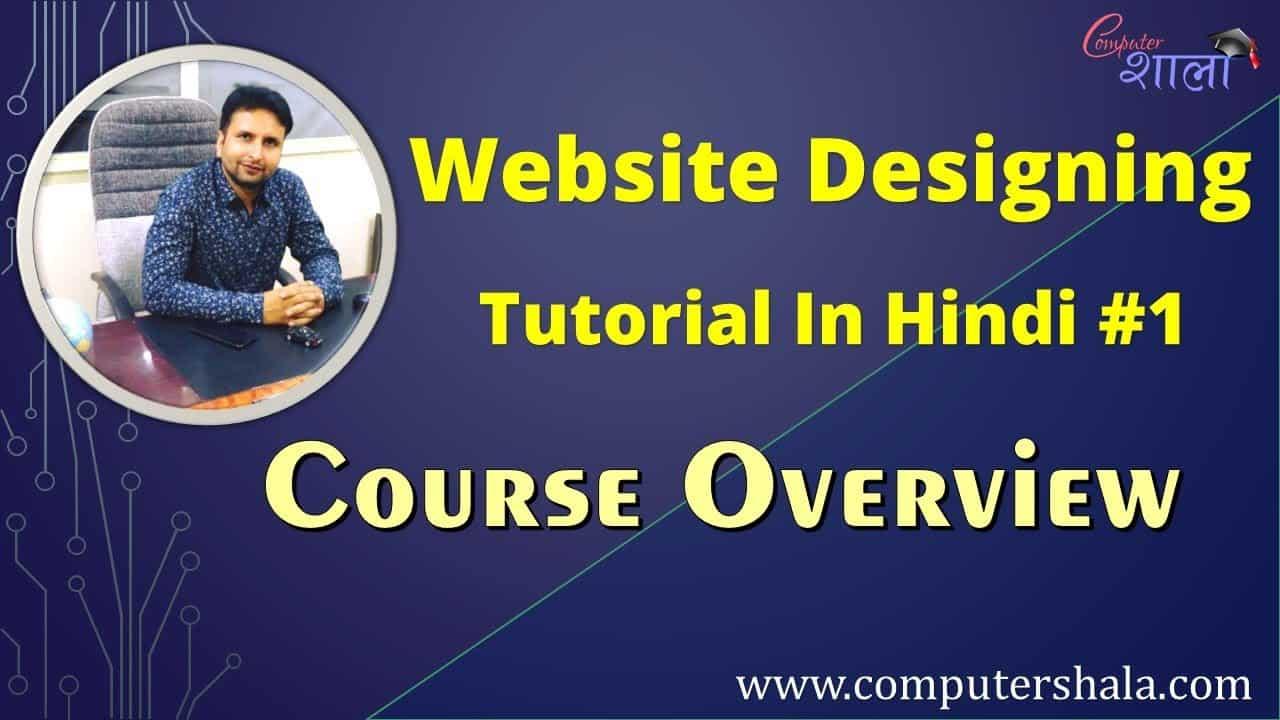 Website Design course overview | Website Design Tutorial 2020 In Hindi #1
