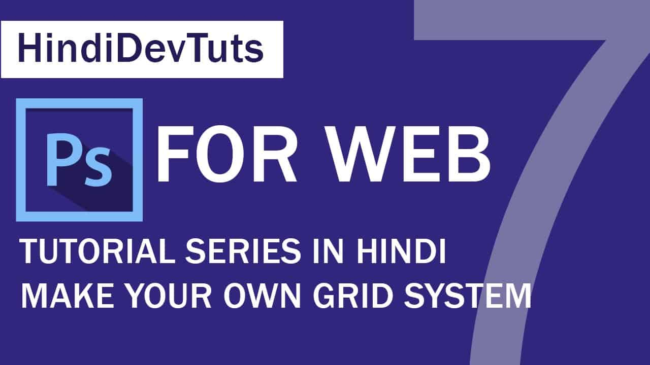 photoshop for web designer in hindi  part 07  | Make your own Grid system