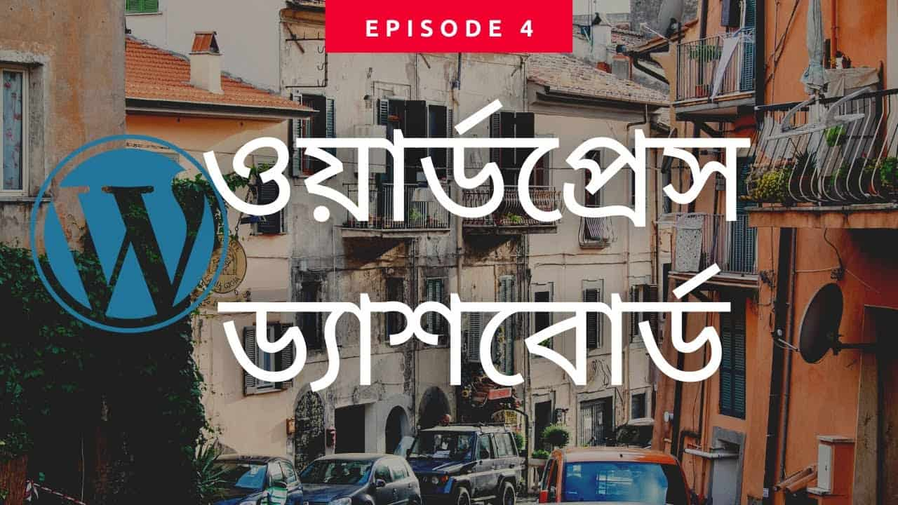 WordPress dashboard tutorial 2020 Bangla | WordPress Bangla Tutorial