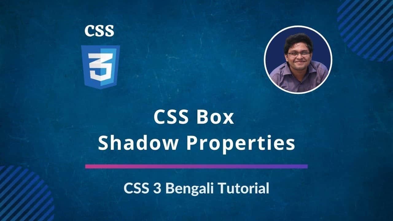 ফ্রন্ট এন্ড ডেভেলপমেন্ট সিরিজ - CSS Box Shadow Properties (বাংলা টিউটোরিয়াল)