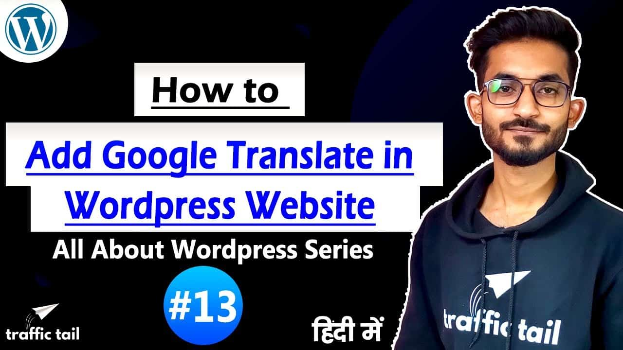 #13 How to Add Google Translate in WordPress Website in Hindi | WordPress Tutorial 2021