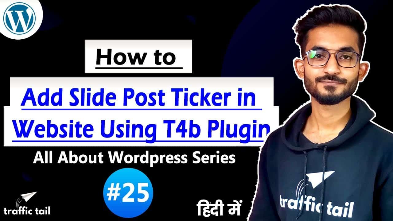 #25 How To Add Ticker in WordPress Website Through Plugin in Hindi | WordPress Tutorial 2021