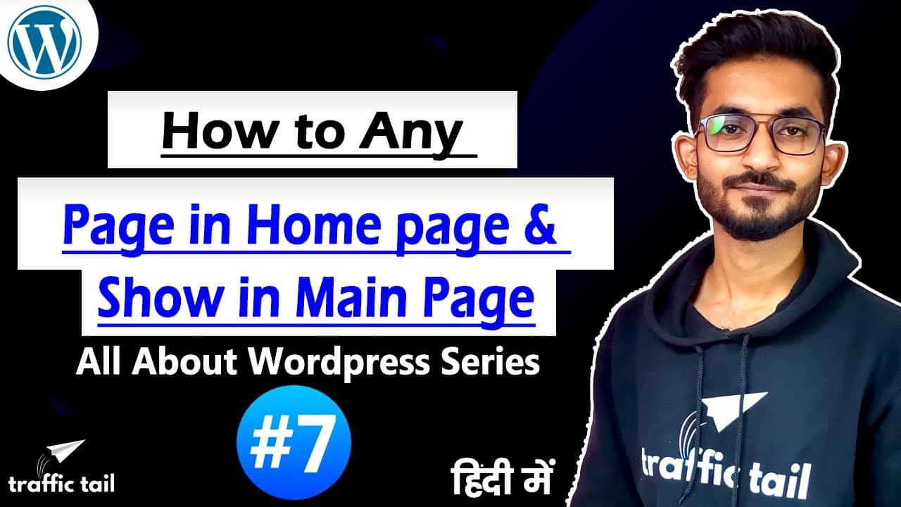 #7 How to set Any Page in Home Page In WordPress Website in Hindi | WordPress Tutorial 2021