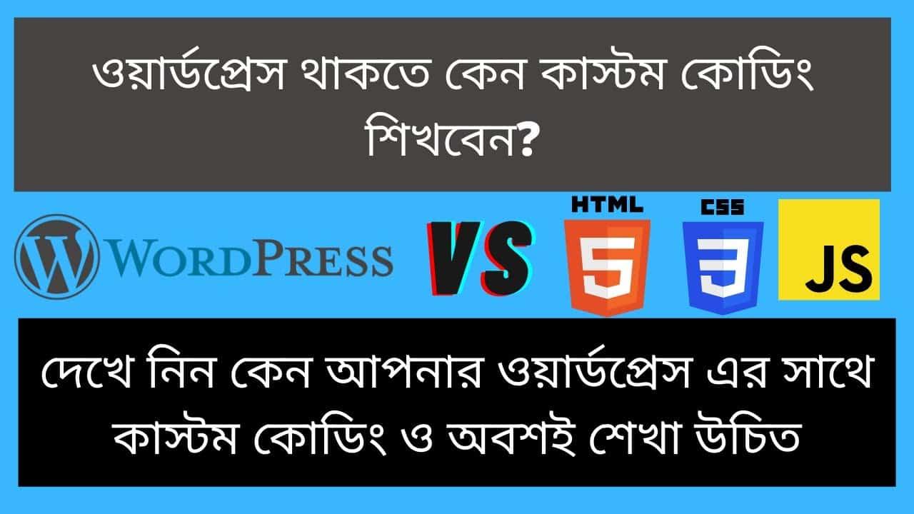 Wordpress VS HTML/CSS/Javascript Which Is Better? | Should I Learn Wordpress Or Html/CSS/Javascript?