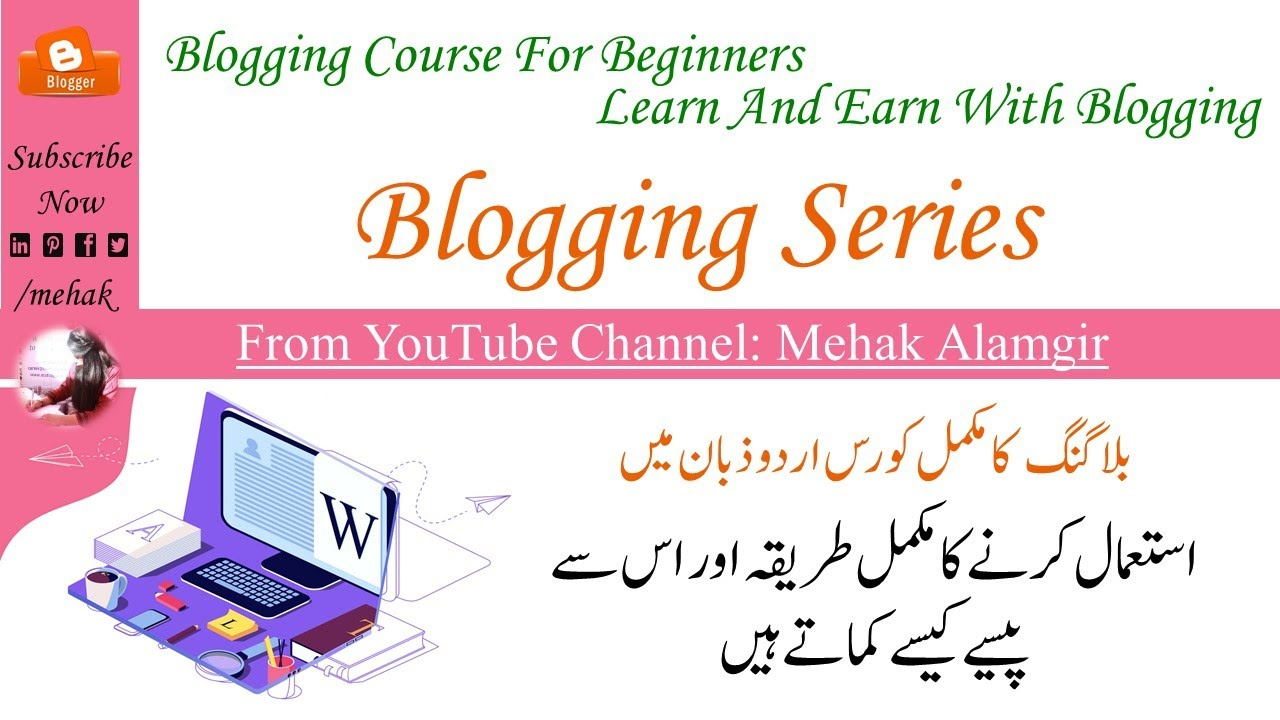 Blogger Tutorial for Beginners to Advance I Blogging Series By Mehak Alamgir