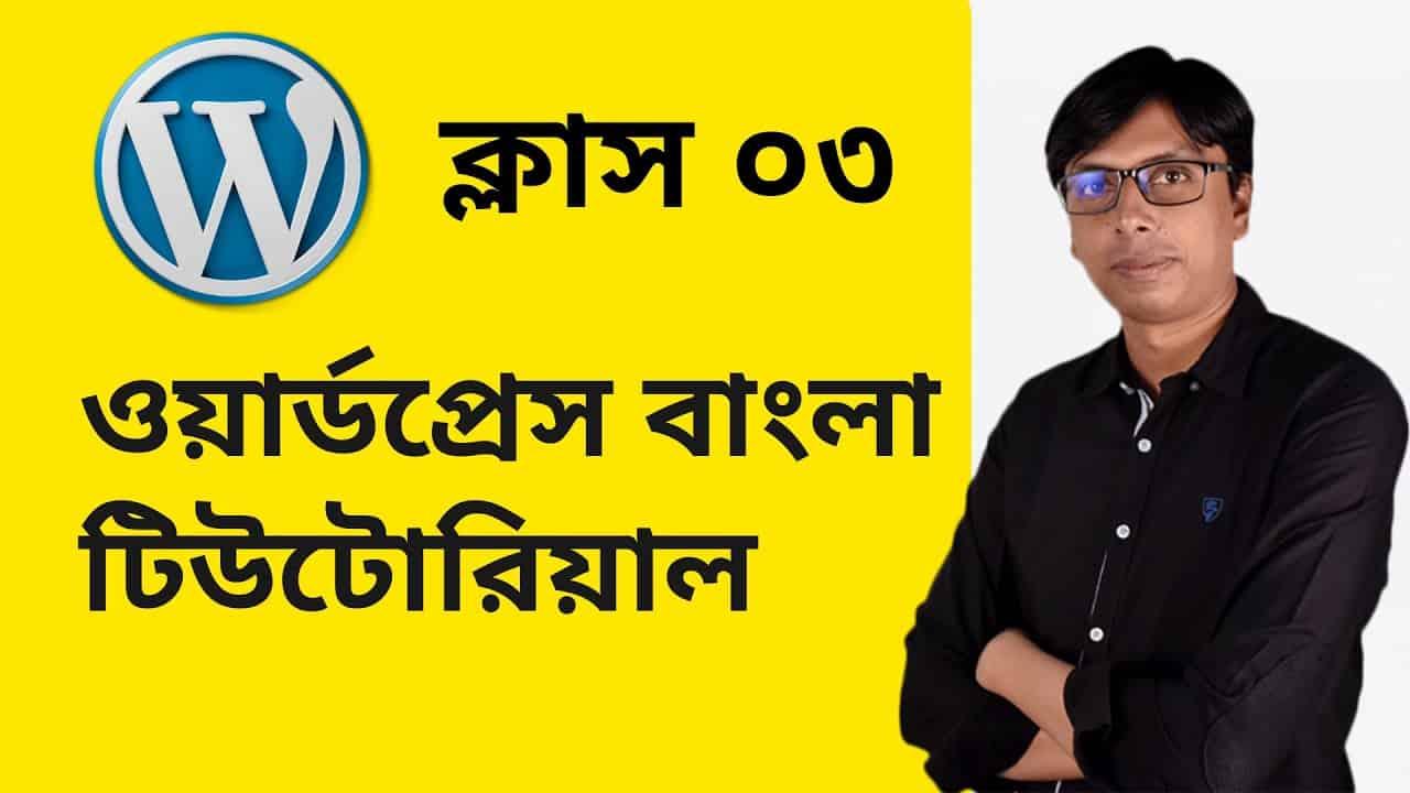 WordPress Bangla Tutorial For Beginners | Step by Step WordPress Portfolio Website Creation - 03