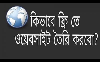 Do It Yourself – Tutorials – How To Make a Free Website? (Make Your Own Website For Free) Bangla Tutorial