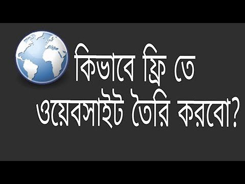 How To Make a Free Website? (Make Your Own Website For Free) Bangla Tutorial