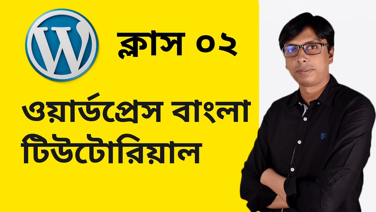 WordPress Bangla Tutorial For Beginners | Step by Step WordPress Portfolio Website Creation - 02