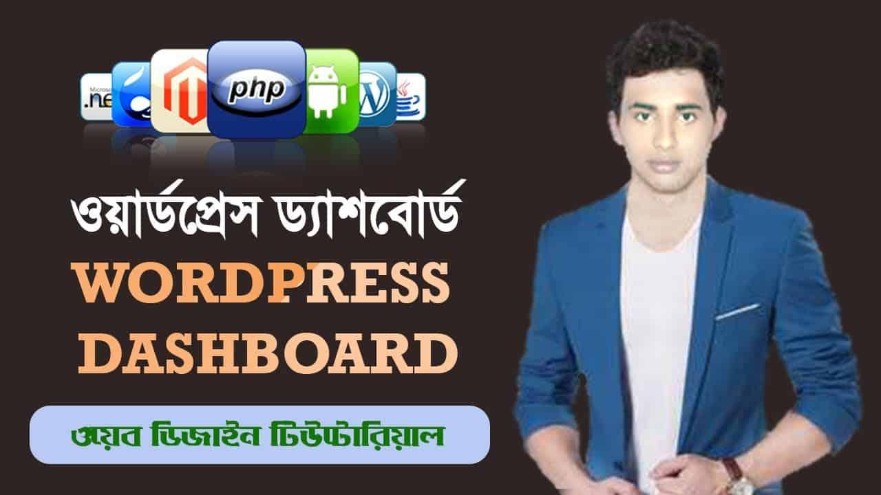 WordPress Dashboard Tutorial for beginners in Bangla