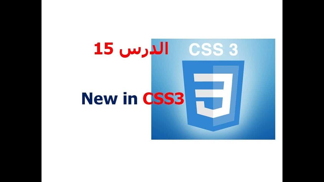 المطور | دورة CSS 3 | شرح CSS 3 | تعلم CSS 3 |الدرس 15 | New CSS3  | شرح Dreamweaver CS6