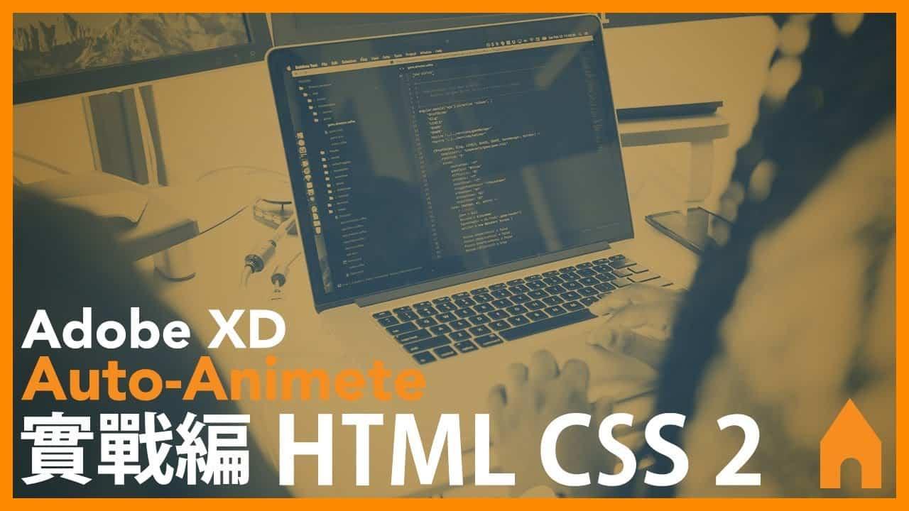 Adobe XD HTML/CSS/JS 教學 實戰編 2