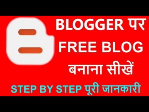 Blog Kese Banaye In Hindi || BL TECHNO || Blogging Tutorial
