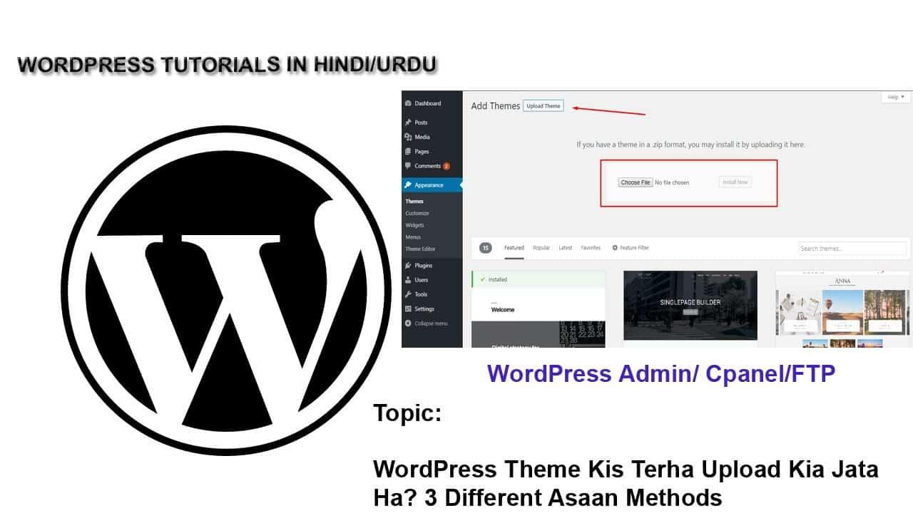 How to Upload WordPress Theme Manually Via FTP, via Cpanel and Using Filezilla Easily?
