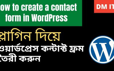 WordPress For Beginners – How to create contact form in WordPress || Contact form 7 wordpress tutorial Bangla in [2021]