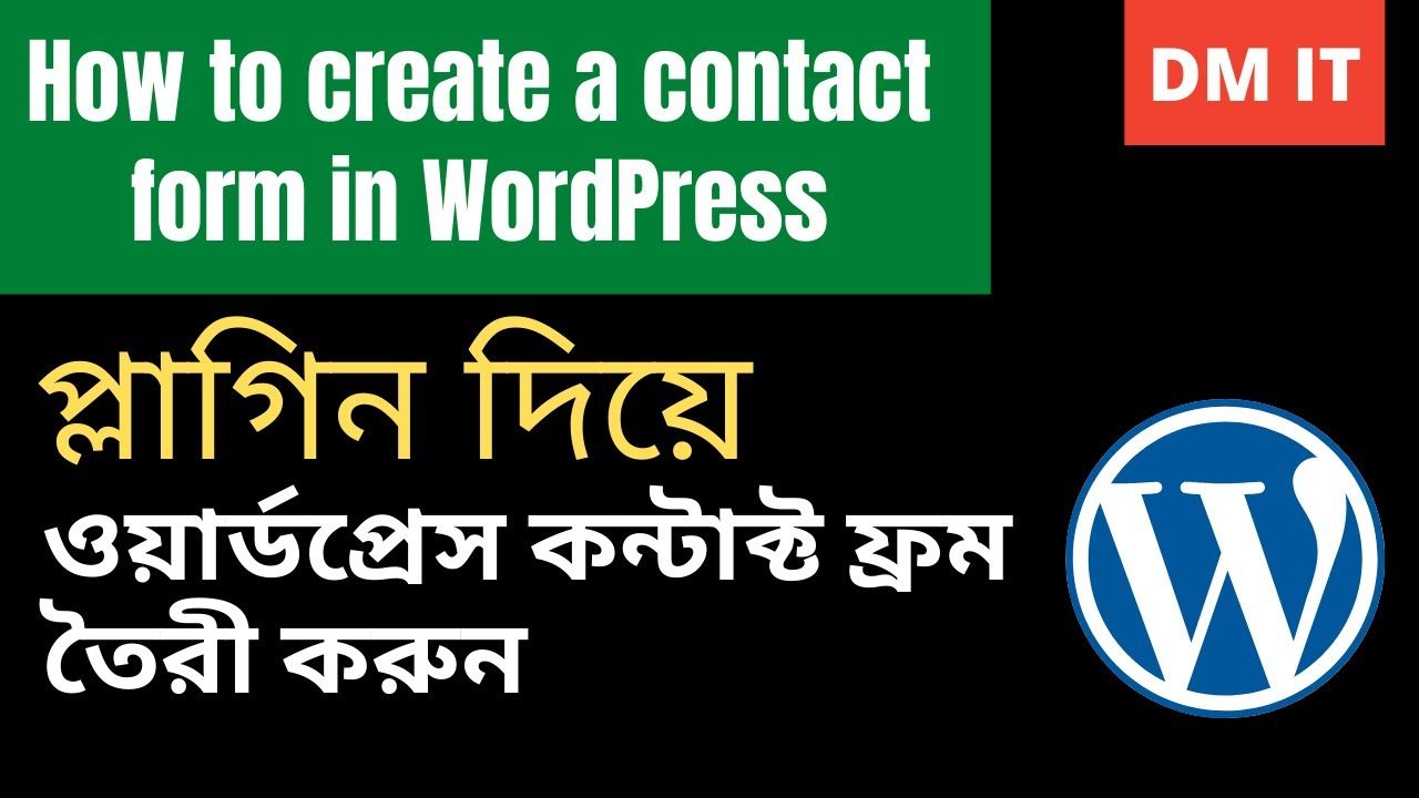 How to create contact form in WordPress    Contact form 7 wordpress tutorial Bangla in [2021]