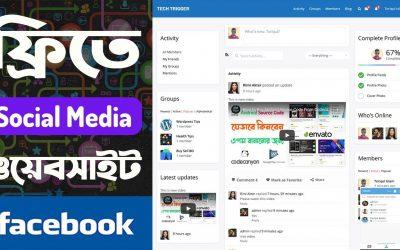 Do It Yourself – Tutorials – How to create a Free Social Media Website like Facebook with WordPress & BuddyPress Bangla Tutorial
