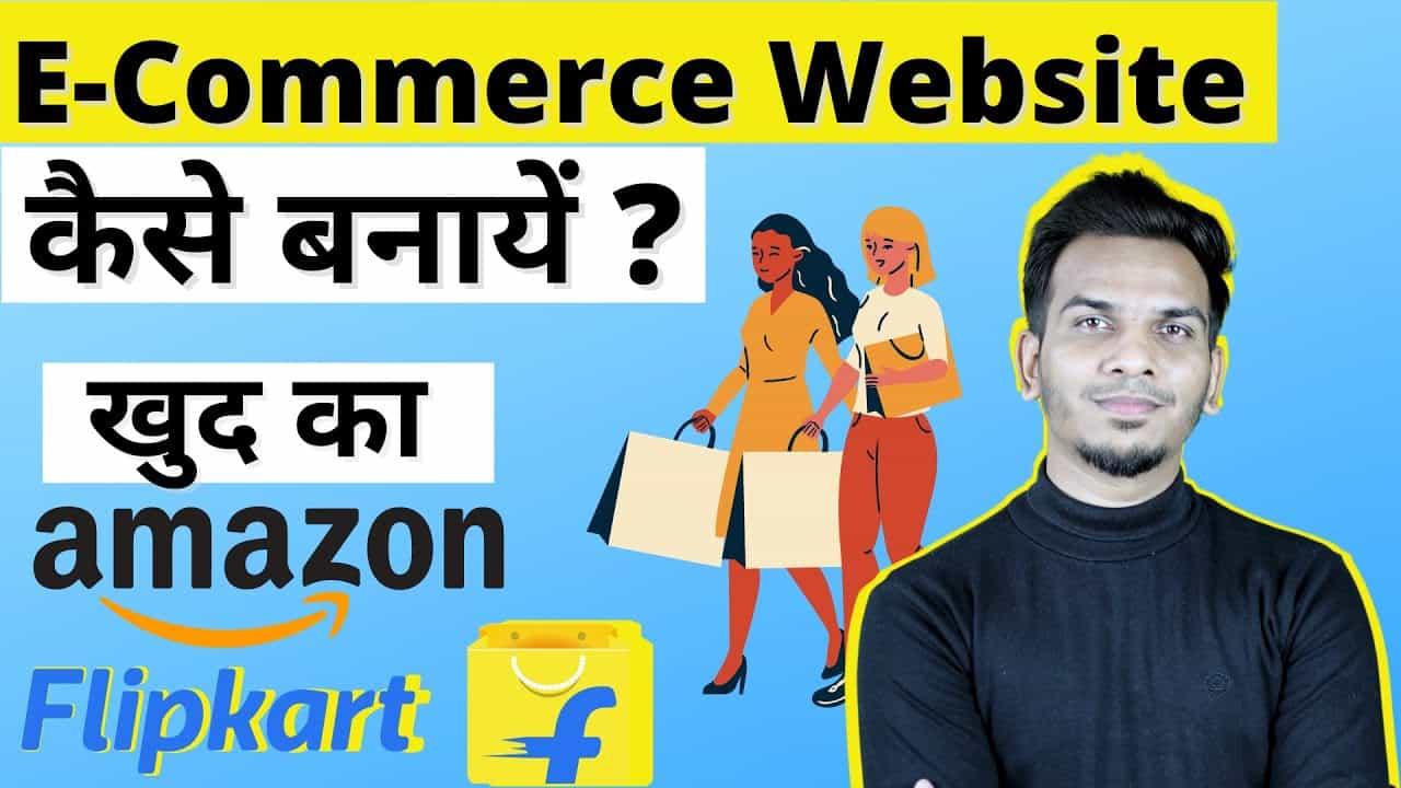How to Create E-Commerce Website Like Amazon & Flipkart in 2021 ?