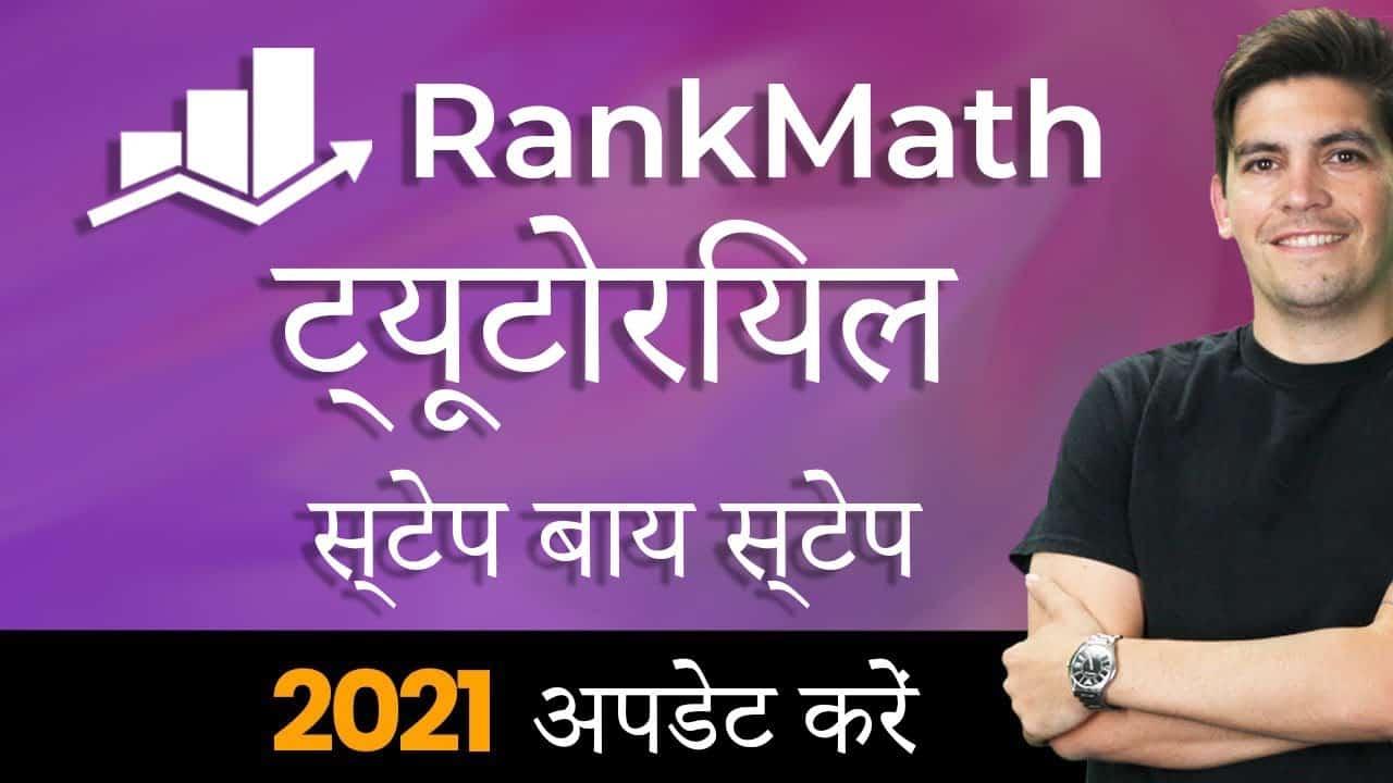 Complete Rank Math SEO Plugin Tutorial 2021 - Step-By-Step (Wordpress SEO Tutorial) [In Hindi]