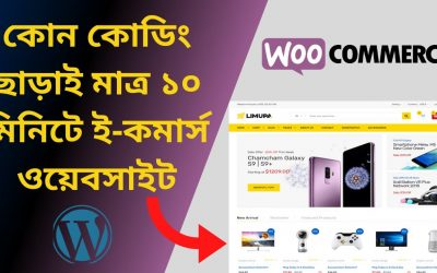 WordPress For Beginners – Create ecommerce website in 10 minute | wordpress bangla tutorial