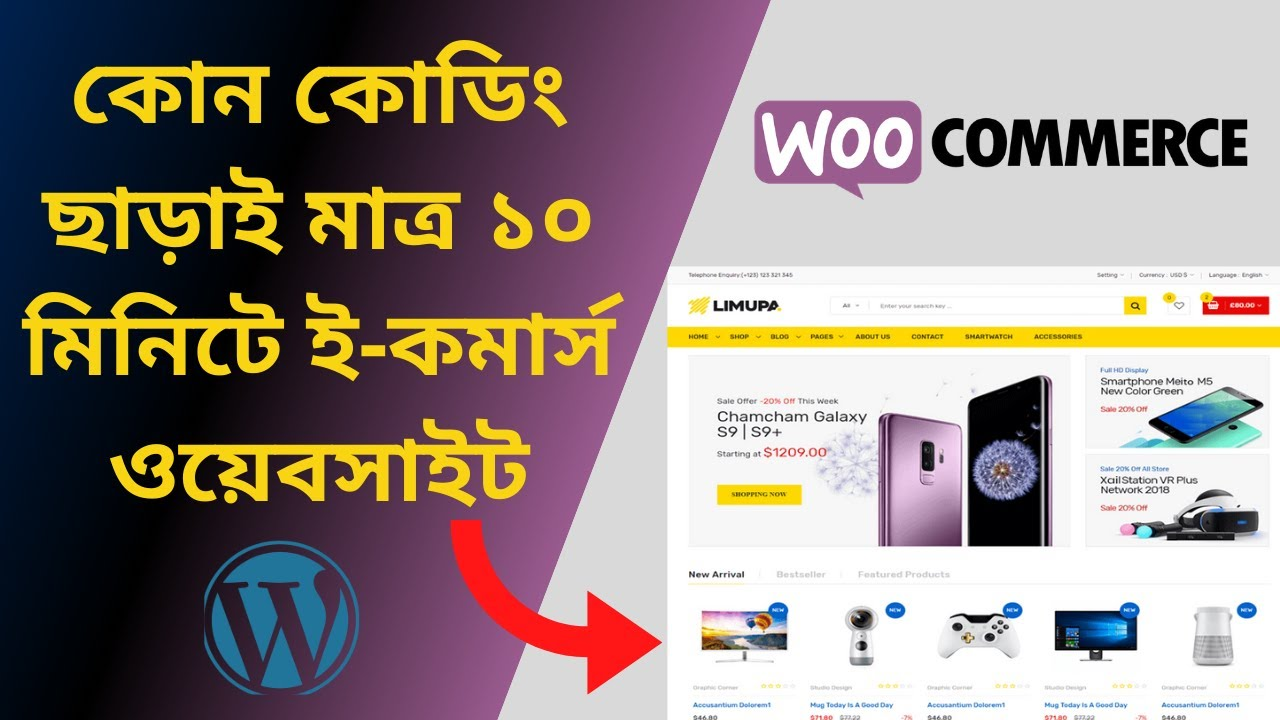 Create ecommerce website in 10 minute | wordpress bangla tutorial