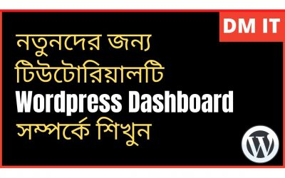 WordPress For Beginners – WordPress Dashboard Tutorial for Beginners Step by Step || WordPress dashboard Bangla (2021)