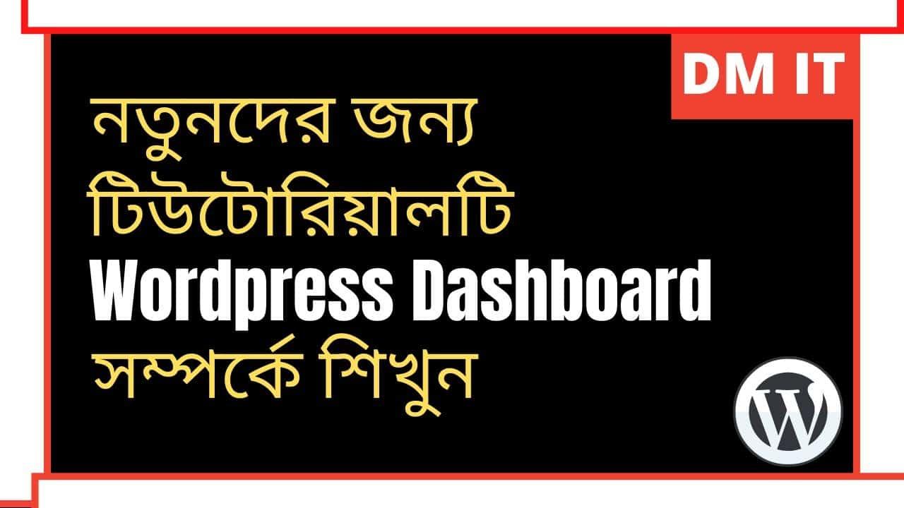 WordPress Dashboard Tutorial for Beginners Step by Step || WordPress dashboard Bangla (2021)