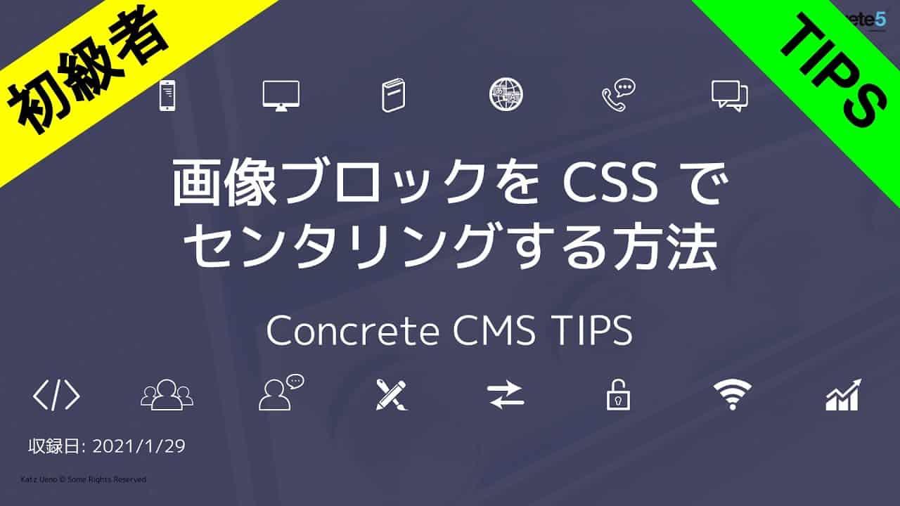 画像ブロックを CSS でセンタリングする方法 - ConcreteCMS TIPS