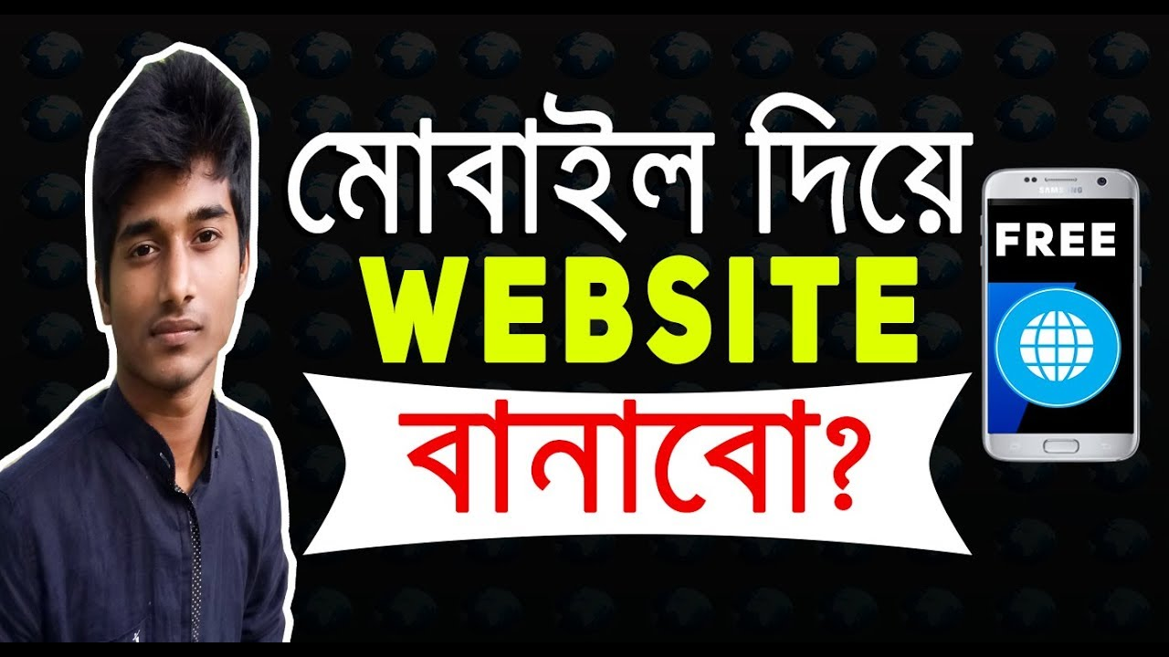 How To Make a Free Website with Mobile?  Bangla Tutorial