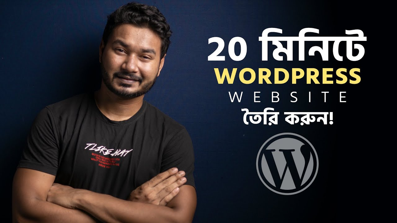 How to Make a WordPress Website in 20 Minutes   Bangla Tutorial