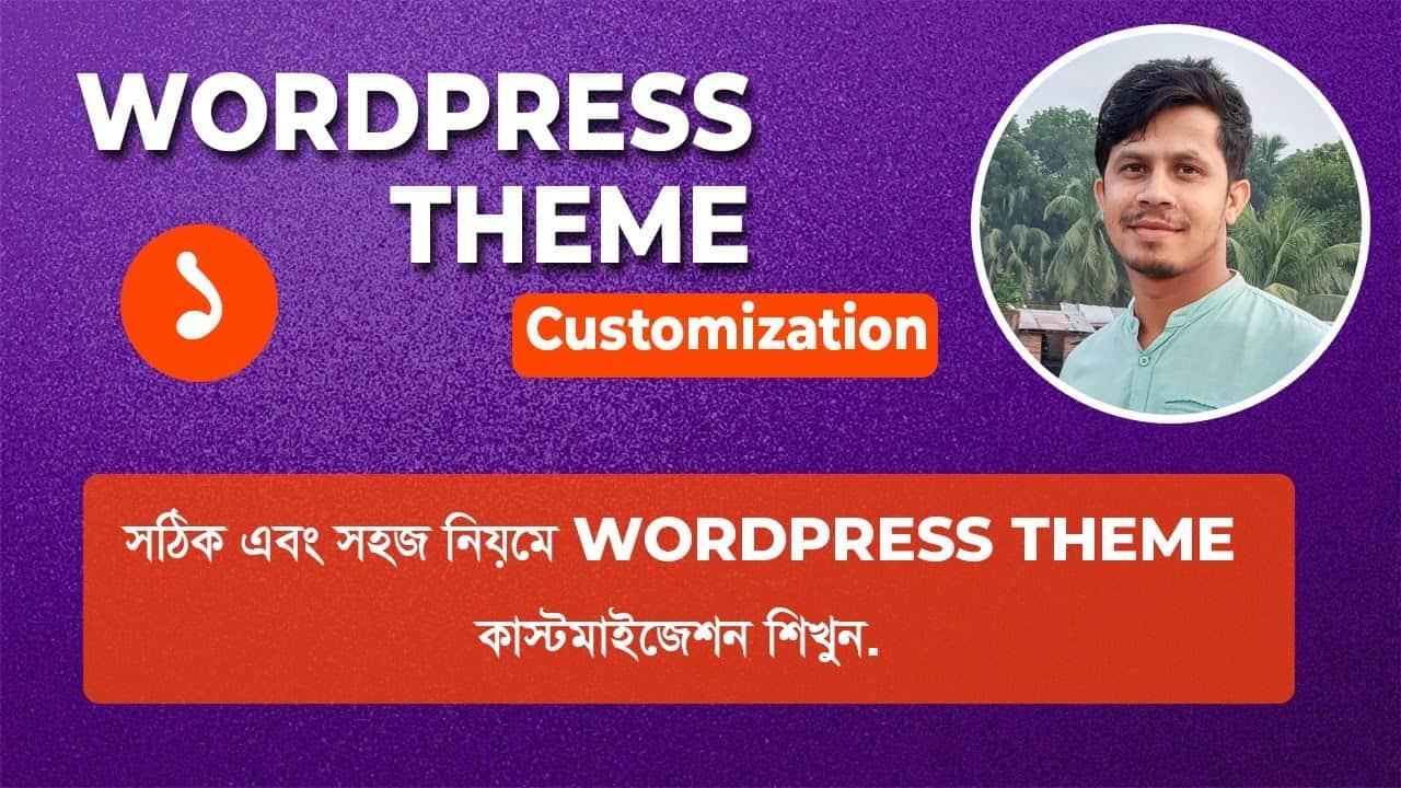 wordpress theme customization bangla tutorial   Newspaper theme   class 01