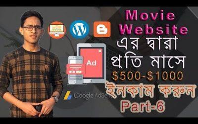 Do It Yourself – Tutorials – Make Your Own MOVIE Website | Create Movie Website & Earn Money | Part-6 | Bangla Tutorial