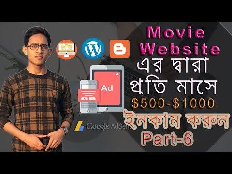 Make Your Own MOVIE Website | Create Movie Website & Earn Money | Part-6 | Bangla Tutorial