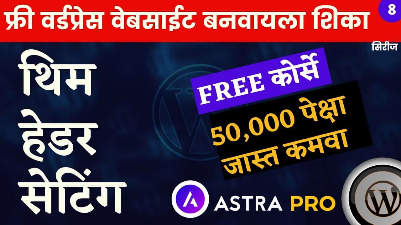 How To Create Header In WordPress Tutorial In Marathi 2021 |Astra Theme Header Customization Marathi
