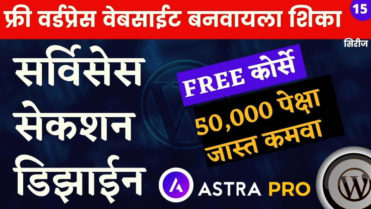 How to make services section in home page WordPress in Marathi   Astra theme tutorial Marathi 2021