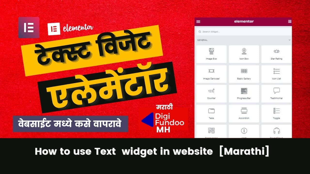 Web design beginners in Marathi   Elementor Text Editor Tutorial in Marathi   WordPress Marathi 2021