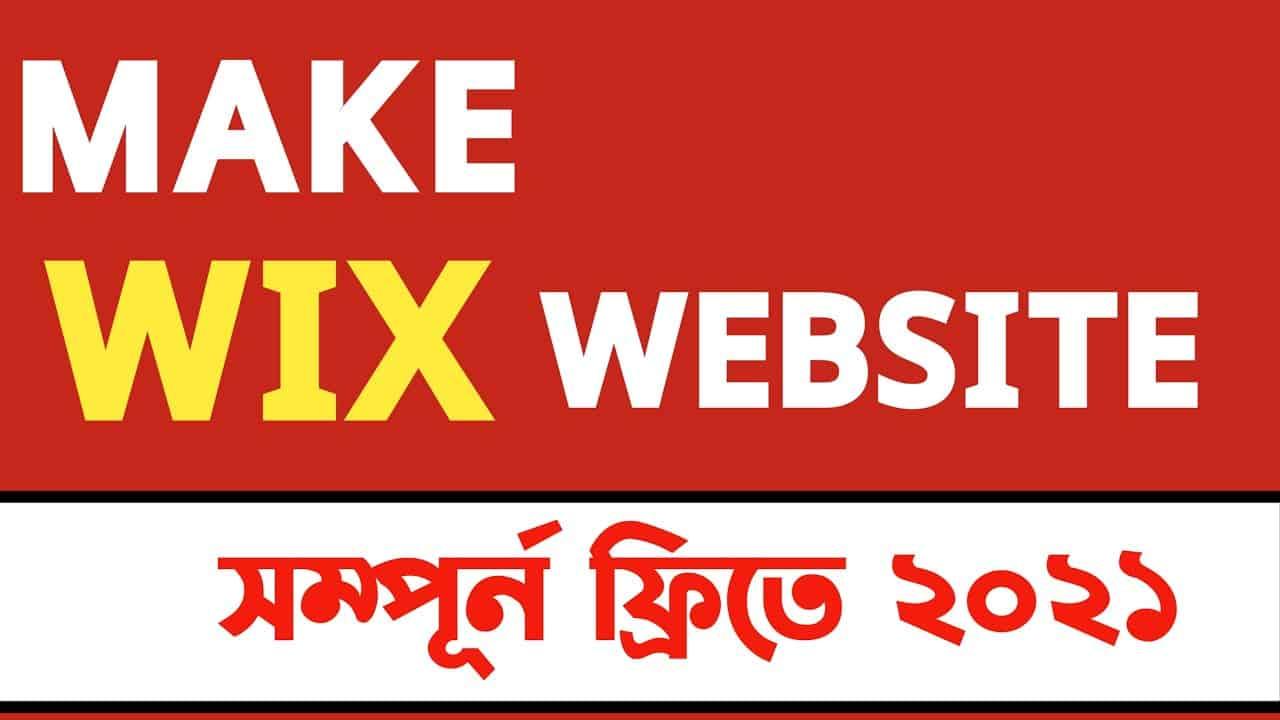 How to Make Wix website tutorial bangla 2021