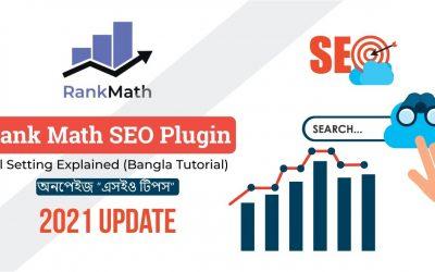 WordPress For Beginners – How to Setup Rank Math SEO Plugin    Rank Math SEO Bangla Tutorial