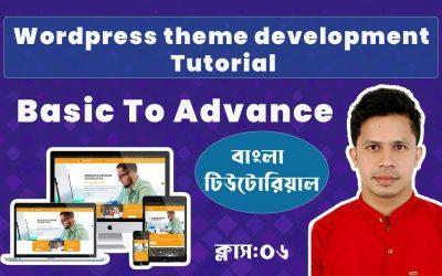 WordPress For Beginners – WordPress theme development Bangla tutorial – WordPress theme development tutorial – Class 06